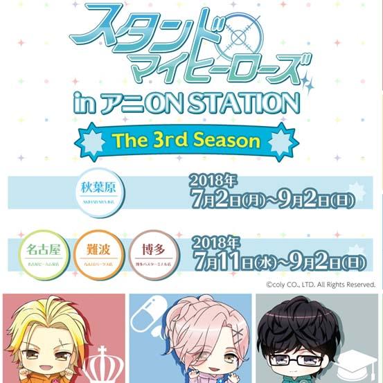 『スタンドマイヒーローズ in アニON STATION The 3rd Season』開催!