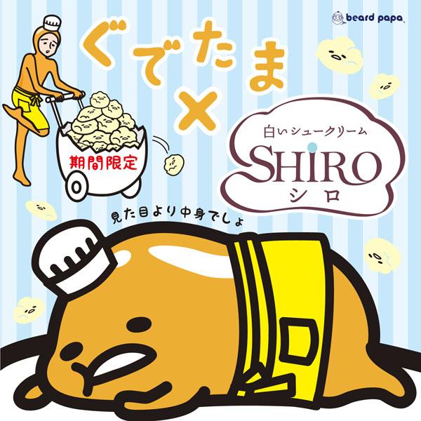 """""""ぐでたま""""דSHIRO""""コラボデザインパッケージ商品を発売!"""