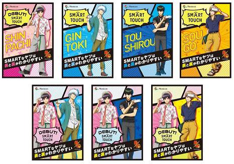 「SMART TOUCH」x「銀魂」スペシャルコラボキャンペーン