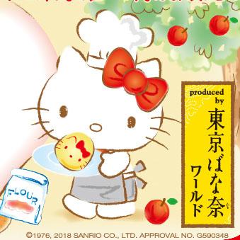 「東京ばな奈」×「HELLO KITTY」大丸東京店に期間限定で登場!