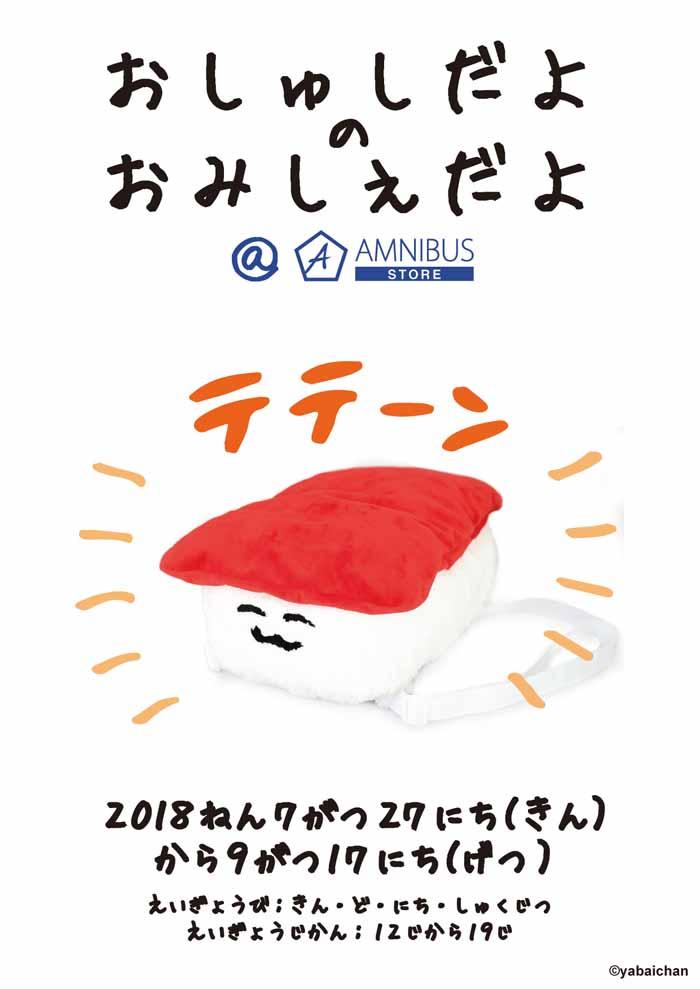 『おしゅしだよのおみしぇだよ @ AMNIBUS STORE』の開催が決定!!