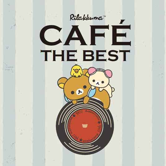 「Rilakkuma × TOWER RECORDSキャンペーン2018」開催!
