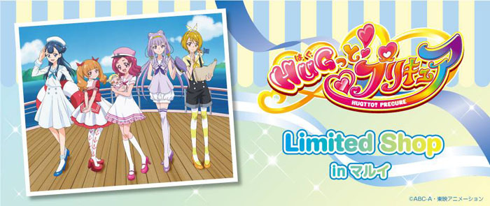 「HUGっと!プリキュア Limited Shop in 新宿マルイ アネックス」オープン!