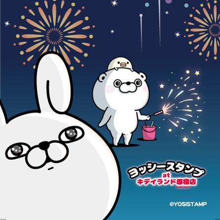 「ヨッシースタンプatキデイランド原宿店」開催!!