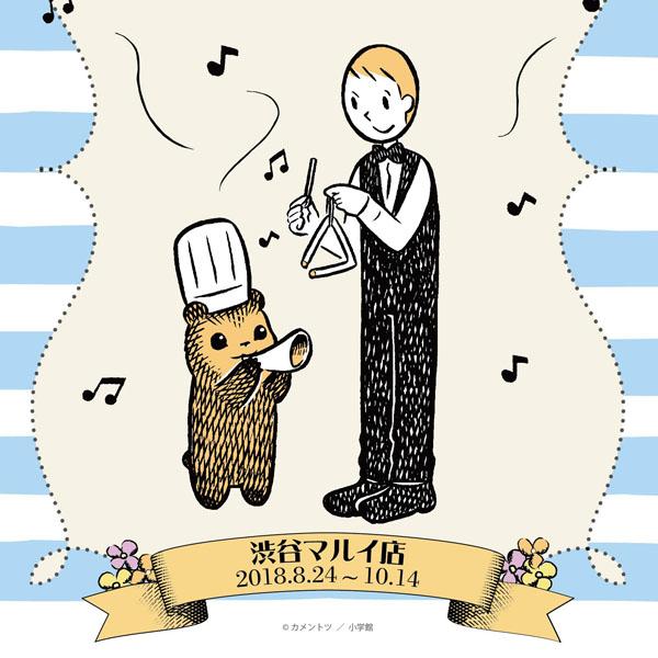 Twitterで話題沸騰中の漫画「こぐまのケーキ屋さん」とのコラボショップをオープン!