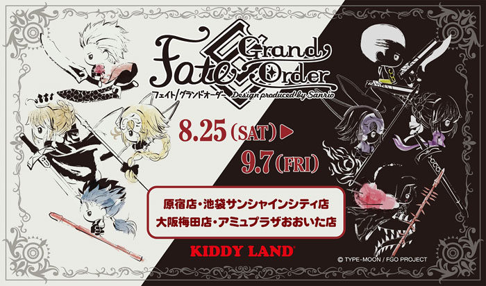 「Fate/Grand Order Design produced by Sanrio」フェア開催!!