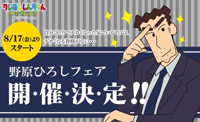 【野原ひろしフェア】まさかのフェアが開催決定・・・!!