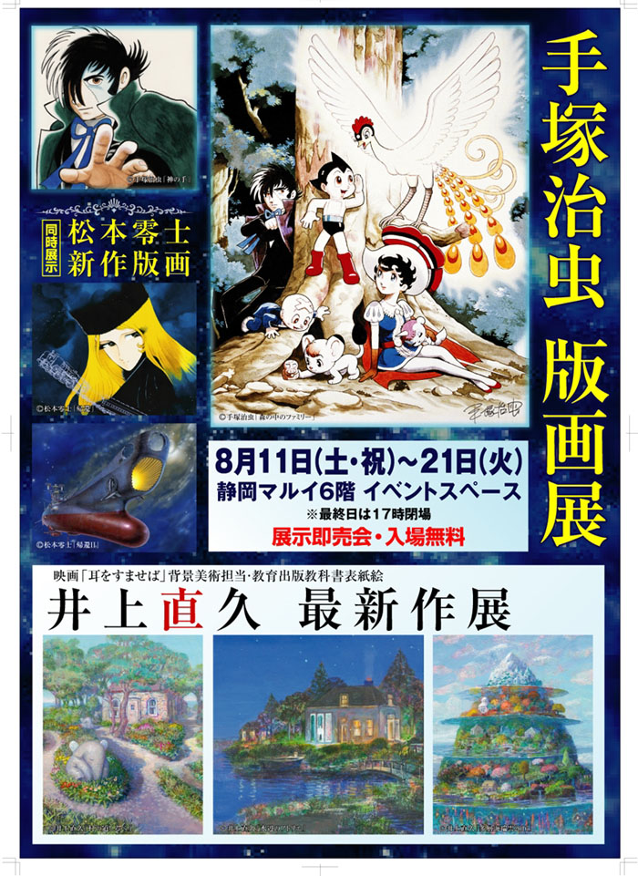 【静岡マルイ】「手塚治虫 版画展」を開催!