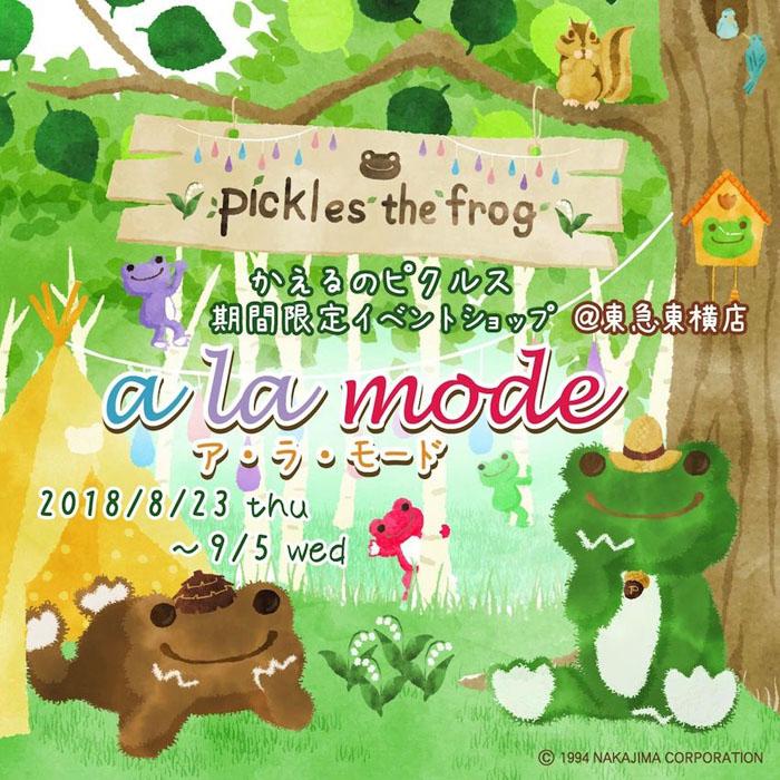 「かえるのピクルス」が今年も渋谷にやってきます!