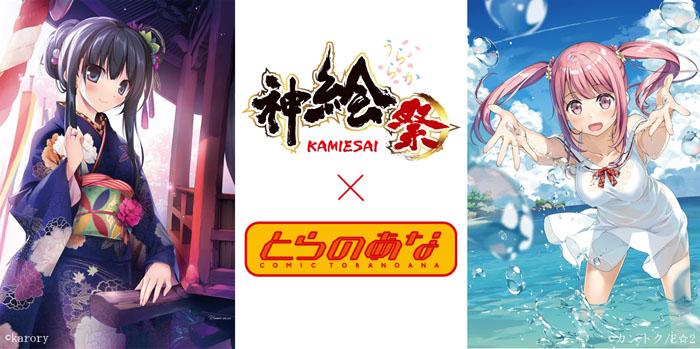 【神絵祭×とらのあな】コラボキャンペーン開催!!