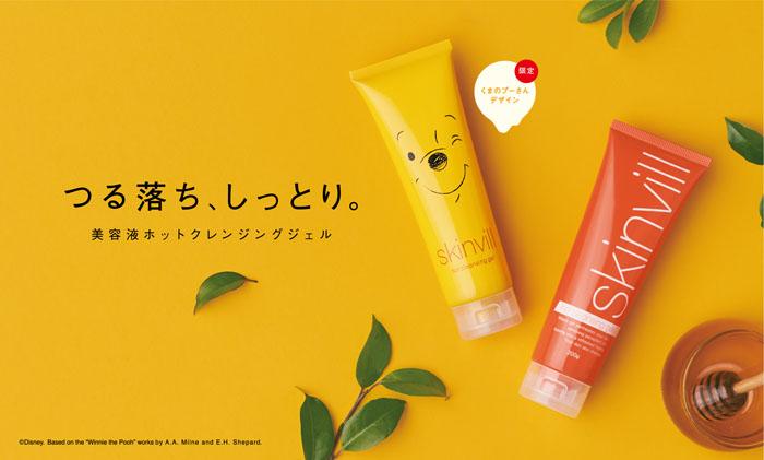 『ホットクレンジングジェル<くまのプーさんデザイン>』販売開始!