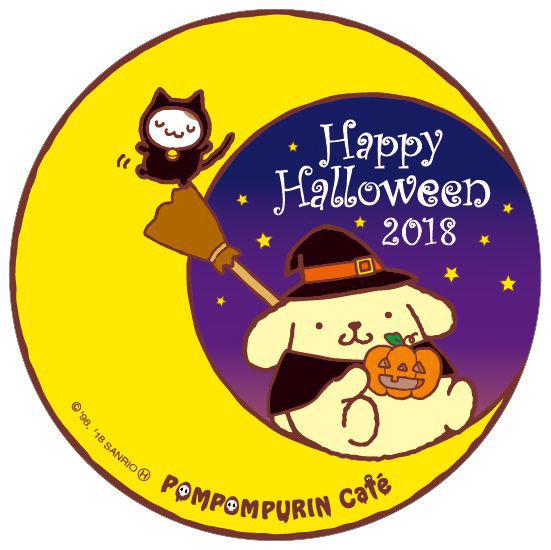ポムポムプリンが魔法使い、マフィンが黒猫に変身!