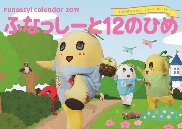 「ふなっしー2019年版カレンダー~ふなっしーと12のひめ~」発売決定!
