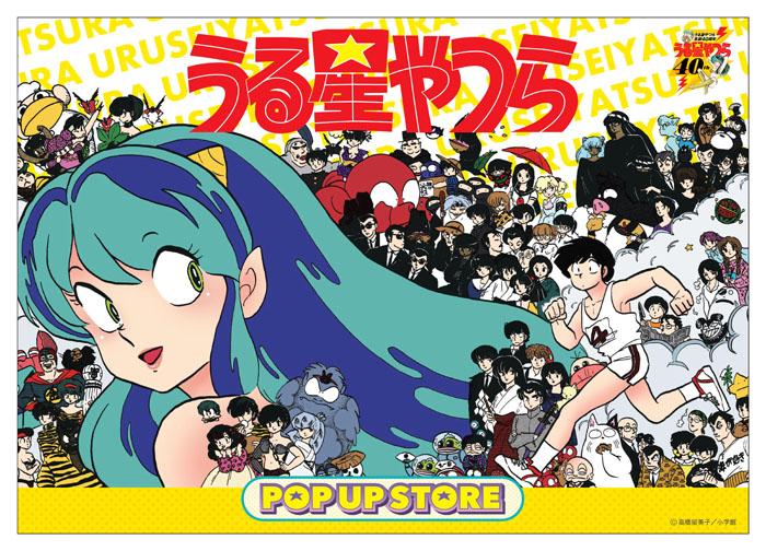 祝生誕40周年!うる星やつらPOP☆UP STORE 大阪の開催が決定!