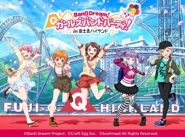 「バンドリ!ガールズバンドパーティ!in富士急ハイランド」開催!