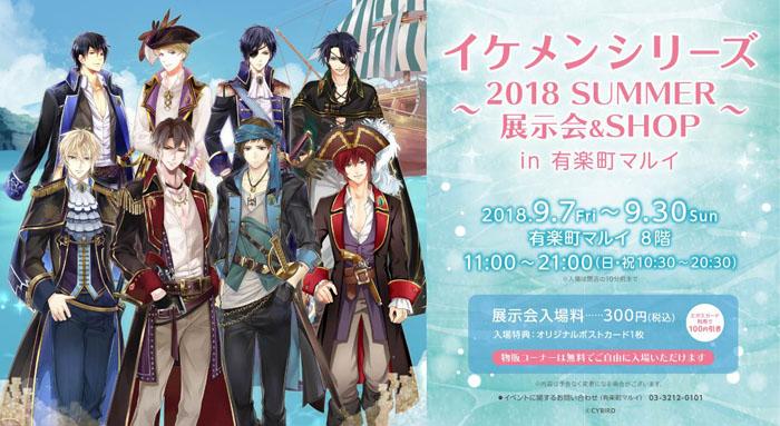 「イケメンシリーズ ~2018 SUMMER 展示会&SHOP~ in有楽町マルイ」開催!