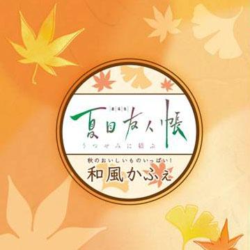 『劇場版 夏目友人帳 ~うつせみに結ぶ~』コラボカフェ展開決定!