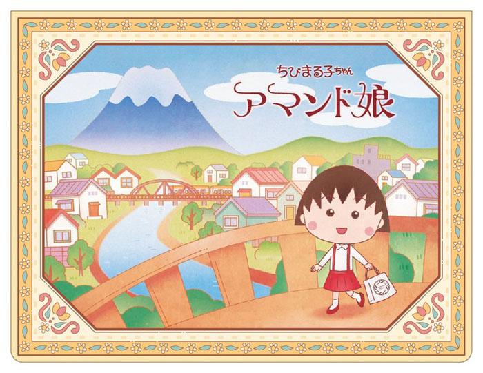 静岡銘菓「アマンド娘」×「ちびまる子ちゃん」コラボレーション!