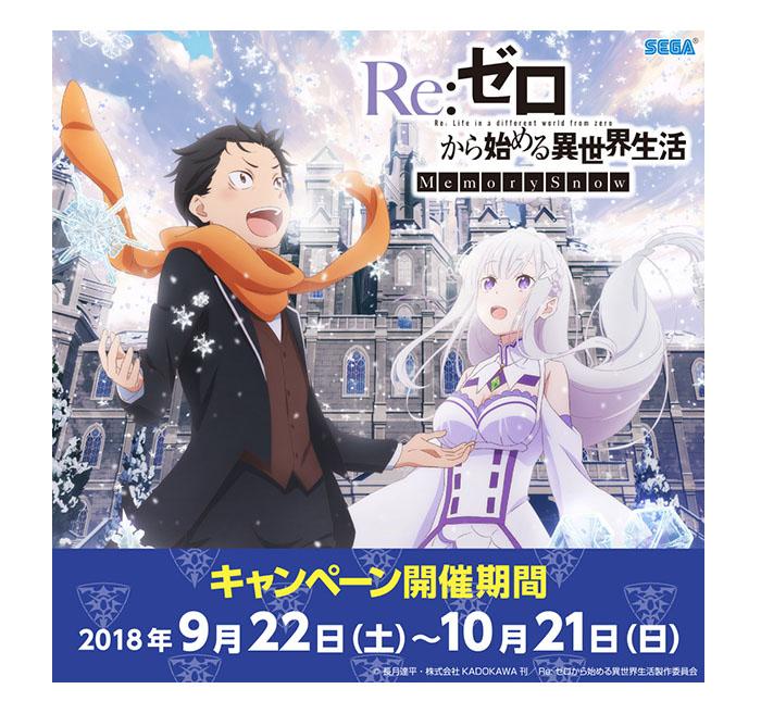 『Re:ゼロから始める異世界生活キャンペーン』開催!