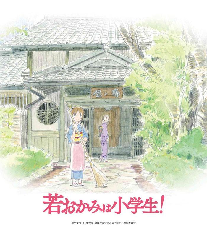 劇場版「若おかみは小学生!」公開記念原画展を開催!