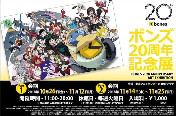 ボンズ20周年記念展 開催決定!