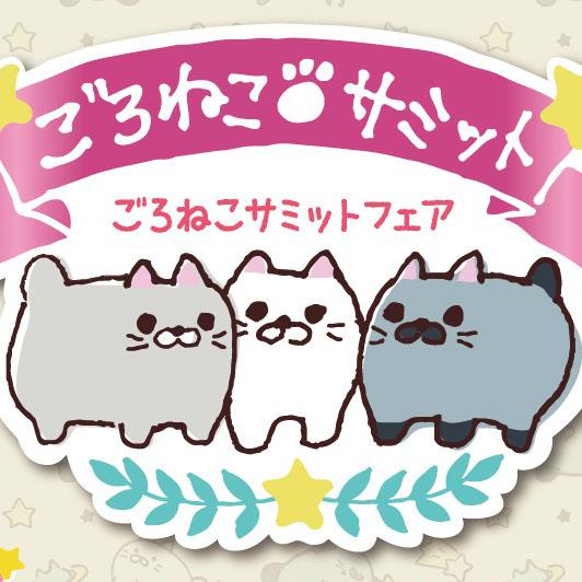 キデイランド原宿店で「ごろねこサミットフェア」開催!!