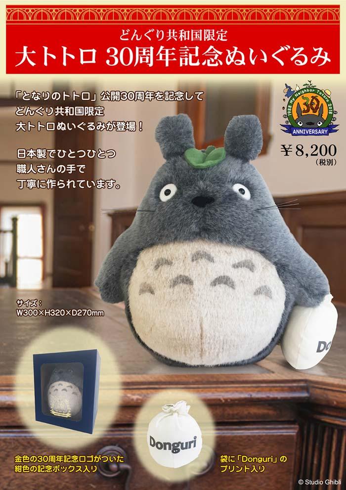 どんぐり共和国限定商品「大トトロ30周年記念ぬいぐるみ」オンラインショップにて再入荷決定!