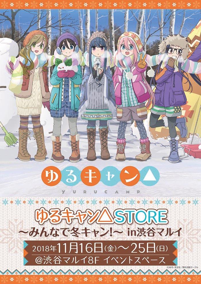 『ゆるキャン△STORE 〜みんなで冬キャン! in 渋谷マルイ 〜』開催!