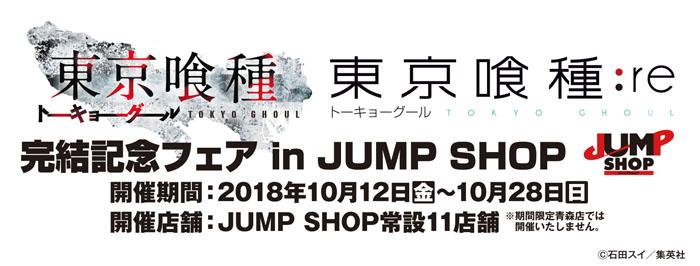 『東京喰種 トーキョーグール』『東京喰種 トーキョーグール:re』完結記念フェア in JUMP SHOPを開催!