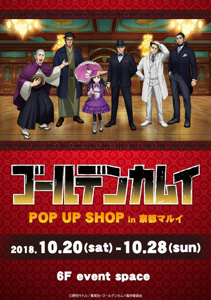 『TVアニメ「ゴールデンカムイ」 POP UP SHOP in 京都マルイ』が期間限定オープン