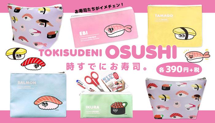 シュールで可愛い世界観がインパクト大!「時すでにお寿司。」に新商品が続々登場!