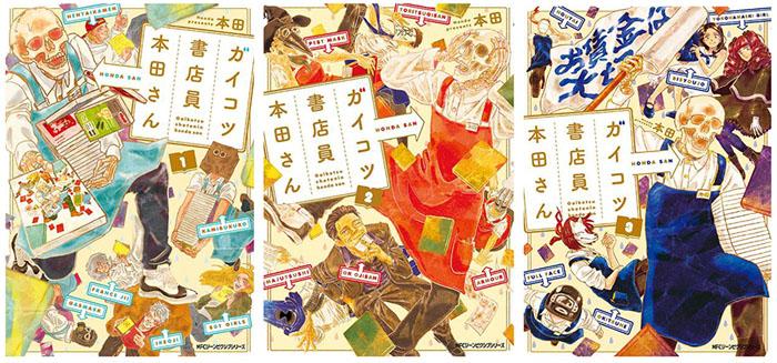 『ガイコツ書店員 本田さん』TVアニメ放送記念フェアを「ブックパス」にて開催!!