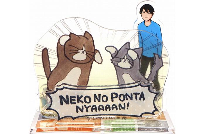 『鴻池剛と猫のぽんた ニャアアアン!』の新商品が発売決定!