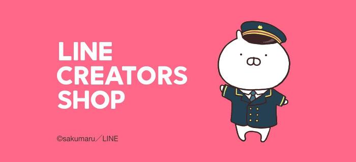 「うさまる」グッズが集結!「LINE CREATORS SHOP」が東京駅一番街に本日オープン
