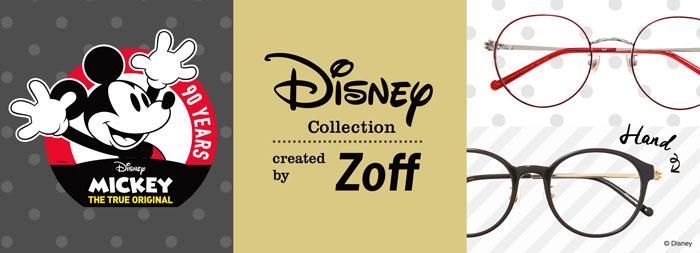 """Zoffから""""ミッキーマウス""""の手をモチーフにしたメガネが発売!"""