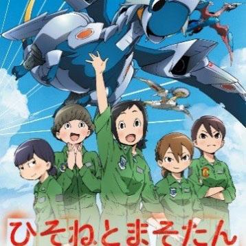 『ひそねとまそたん』岐阜基地航空祭に公式スペシャルショップ出店決定!