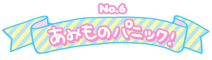 ペロペロ★スパ〜クルズの日常 Vol.6#あみものパニック!