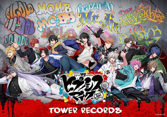 『ヒプノシスマイク -Division Rap Battle- × TOWER RECORDS CAFE』コラボカフェの詳細を発表!