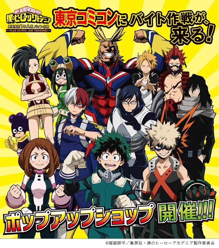 「僕のヒーローアカデミア」のポップアップショップが東京コミックコンベンション2018に期間限定オープン!!