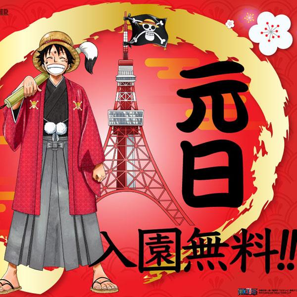 2019年も開催!「東京ワンピースタワー」の元日は誰でも入園無料!