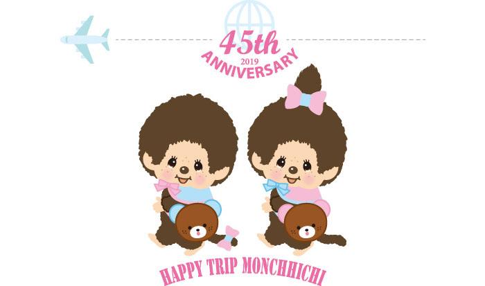 """2019年はモンチッチ45周年。""""旅""""をテーマに商品・イベントを展開"""