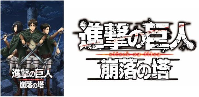 お台場「hexaRide」に「進撃の巨人」コンテンツが登場!