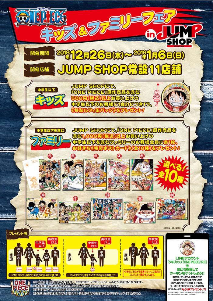 『ONE PIECE』キッズ&ファミリーフェアを開催!