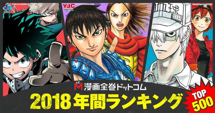 漫画全巻ドットコム 2018年間販売セット数ランキングTOP500を発表!!