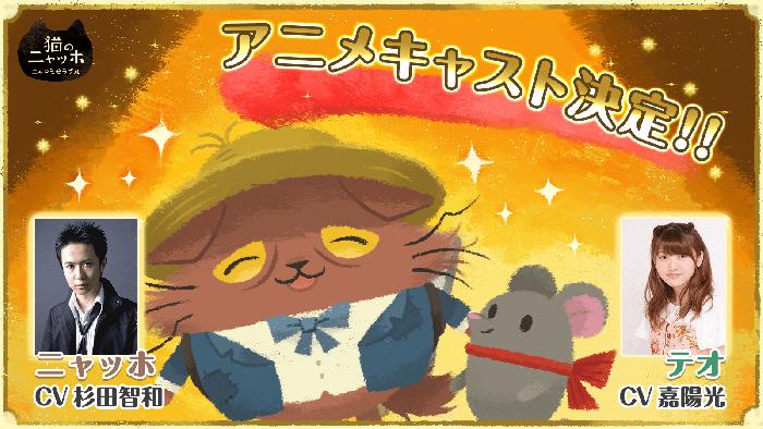 『猫のニャッホ』TVアニメ化決定!