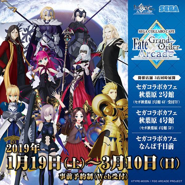 『セガコラボカフェ Fate/Grand Order Arcade』開催
