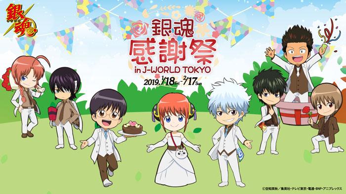 「銀魂 感謝祭in J-WORLD TOKYO」開催