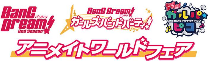 『BanG Dream! アニメイトワールドフェア』開催が決定!