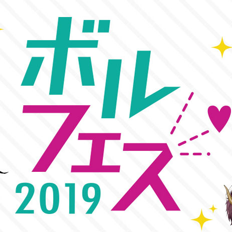 ボルテージ史上初となる夢の祭典「ボルフェス2019」会場決定!
