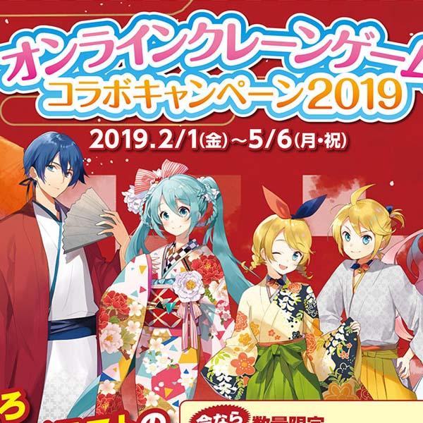 『初音ミク×アミューズメント』限定コラボキャンペーン2019